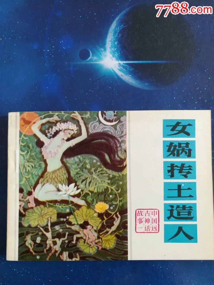 女祸造人(au19386360)_