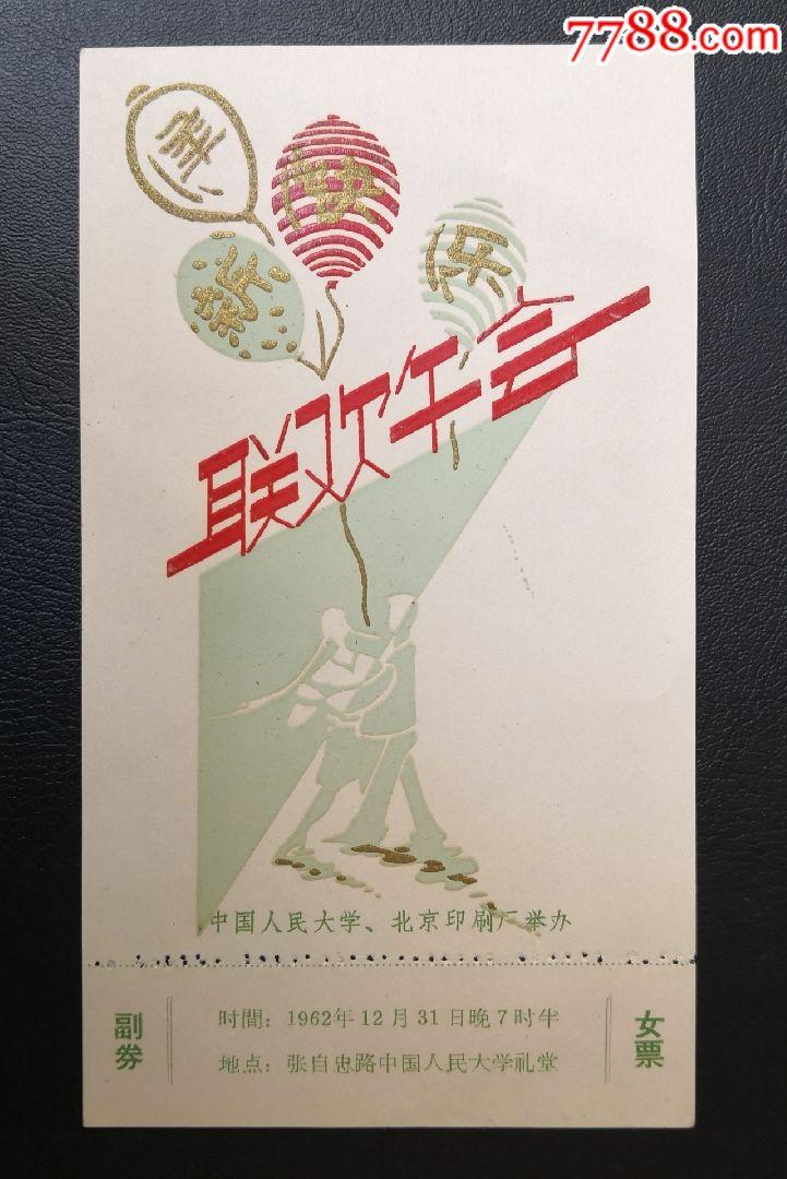 1962年,中国人民大学联欢舞会票,女票(au19389808)_
