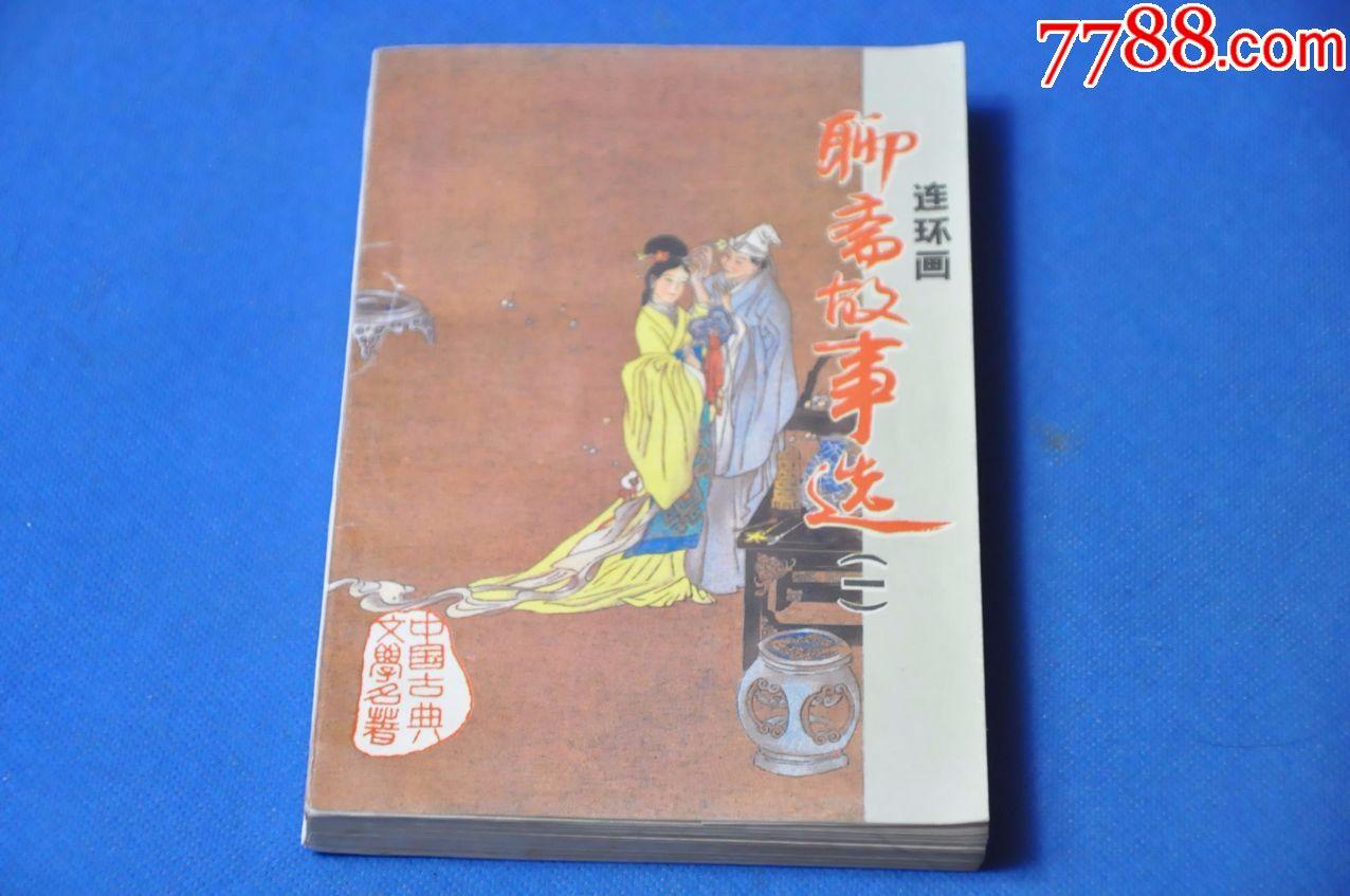 聊斋故事选(一)——上海人民美术出版社(au19392038)_