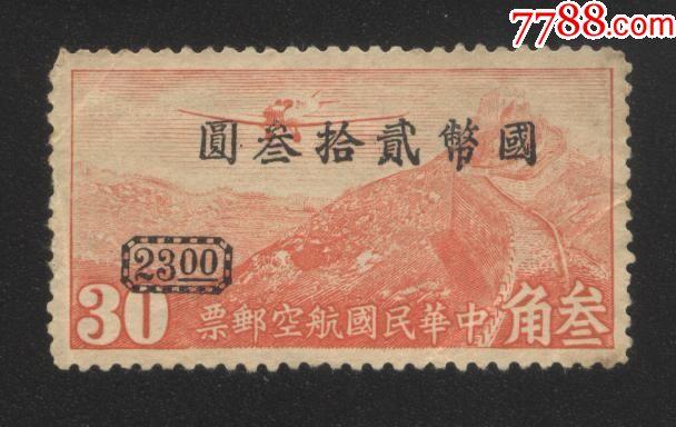 中华民国航空邮票--改面值23元(au19395736)_