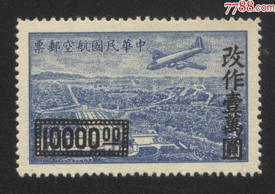 中华民国航空邮票--改面值壹万元(au19395754)_