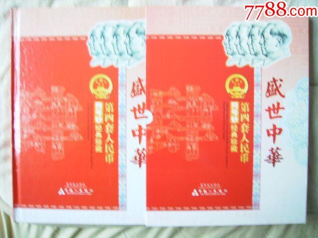 第四套人民币全套(每张三尾号码相同.美品)(au19396484)_