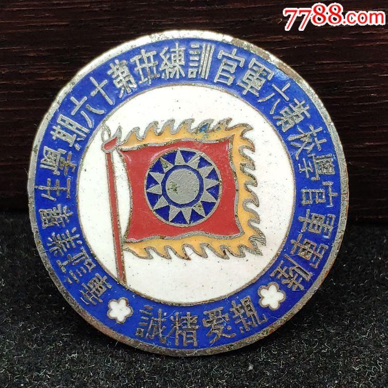 抗战黄埔军校毕业章(au19405253)_
