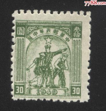 中华邮政华中区--30元(au19412205)_