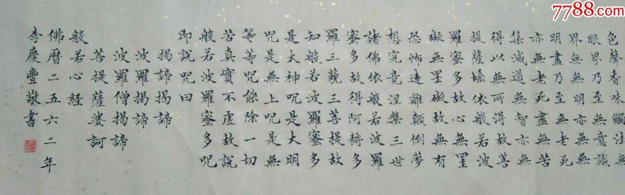 天來堂◆書法名家李慶豐◆黃宣撒金佛教心經單幅價格