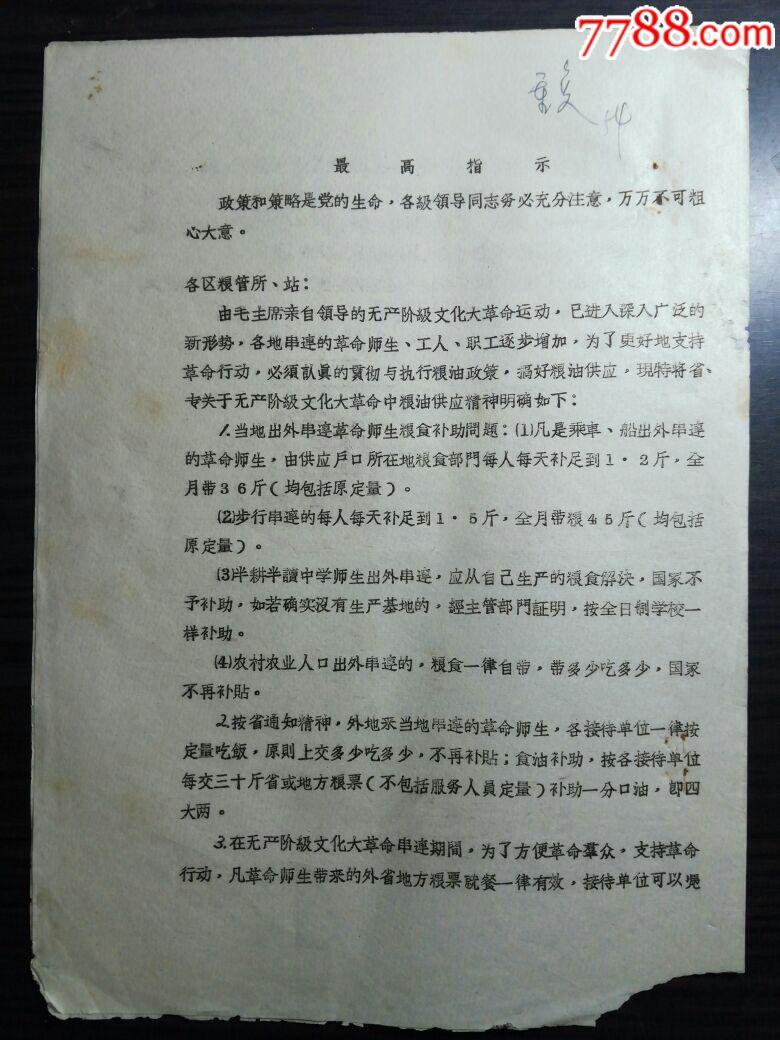 文革串联粮票文件(au19418771)_