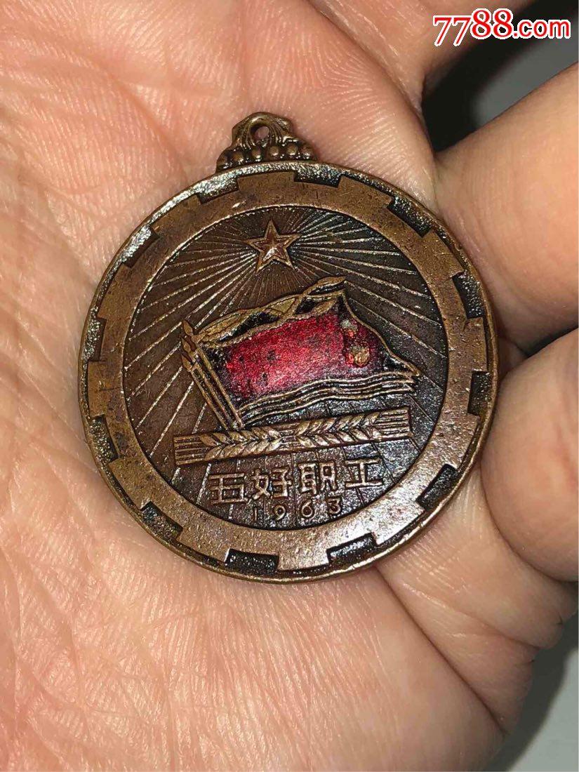 1963年,河南许昌市人民委员会颁发,五好职工奖章(au19420277)_