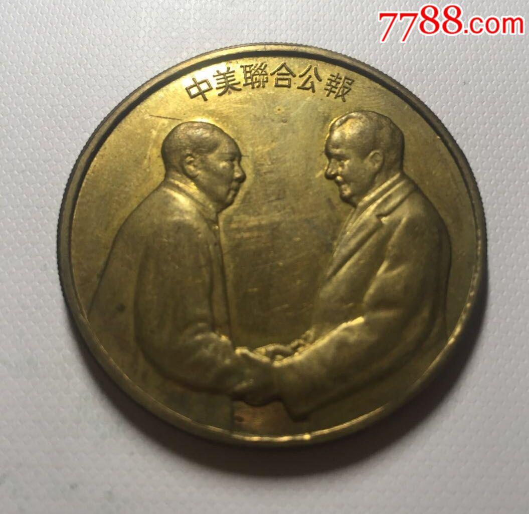 1972年2月21日中美联合公报毛泽东主席会见美国总统尼克松像章(au19420689)_