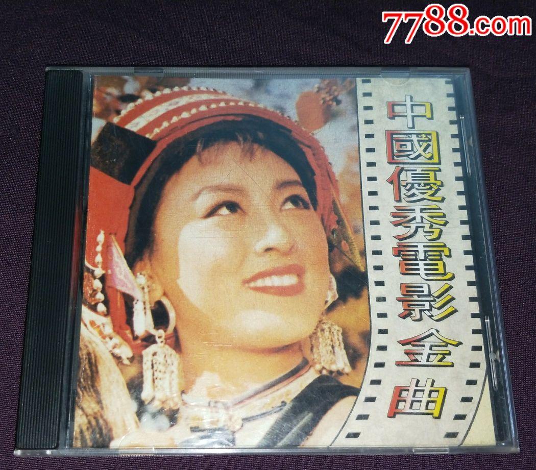 《中国优秀电影金曲》福建省音像CD(au19423576)_