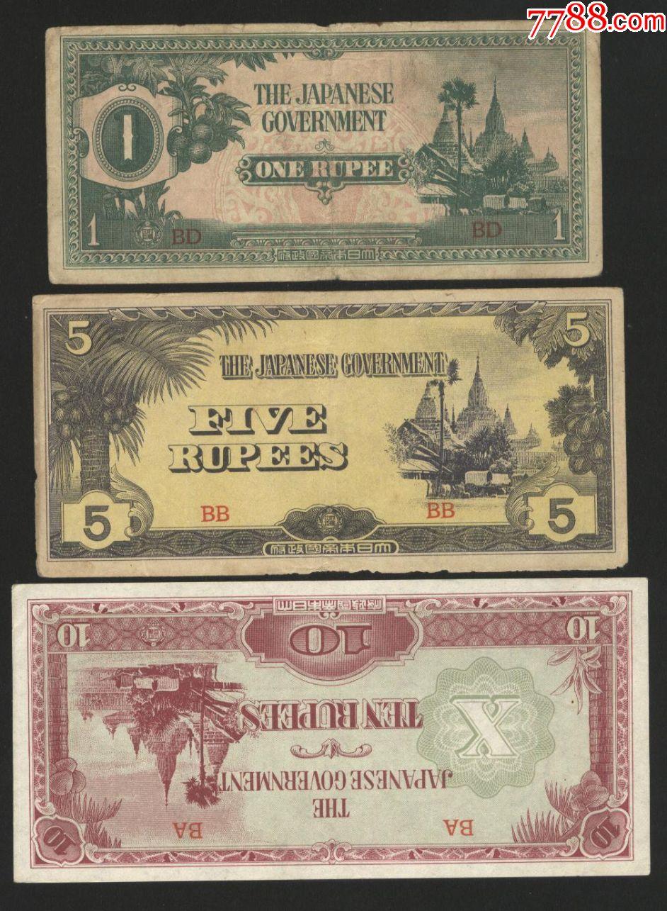 抗战时期的日本军票3张(au19424716)_