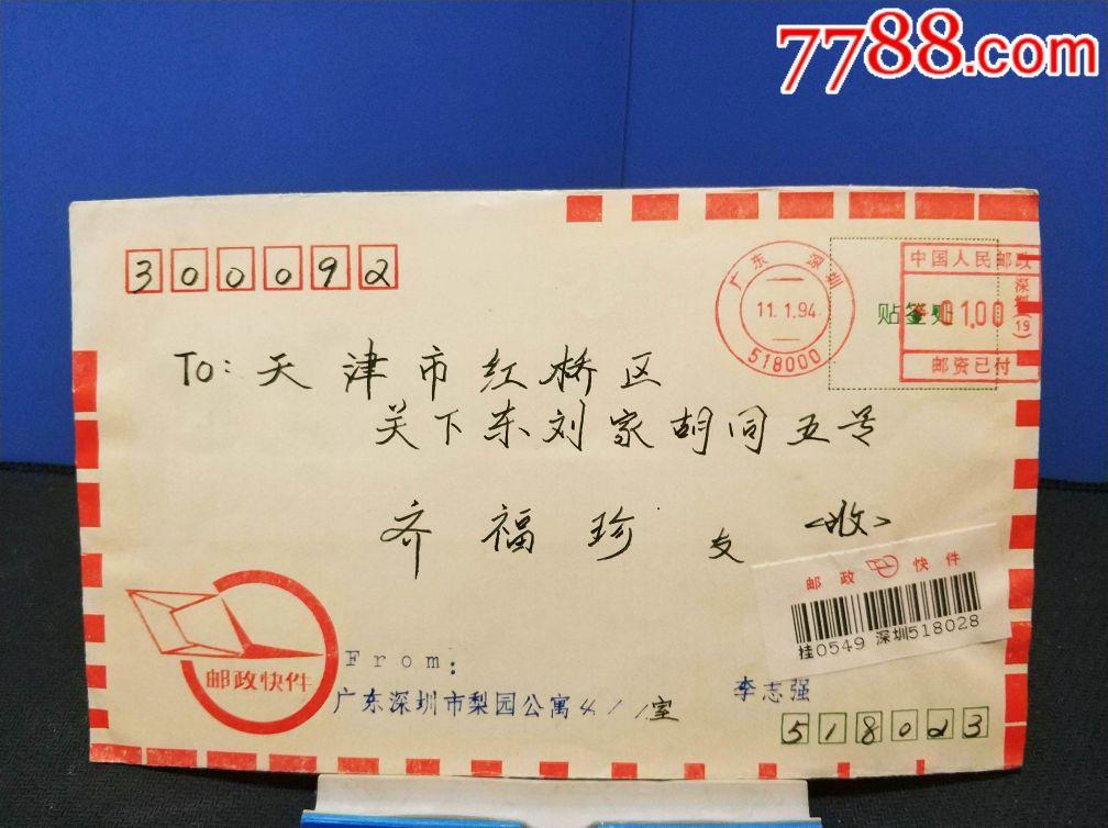 1994年广东深圳518000深圳(19)双圈邮资机戳+JT票邮政快件实寄封(au19425103)_