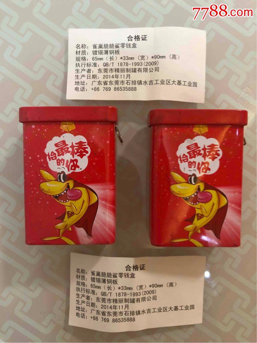 雀巢脆脆鲨零钱盒两个(au19427575)_