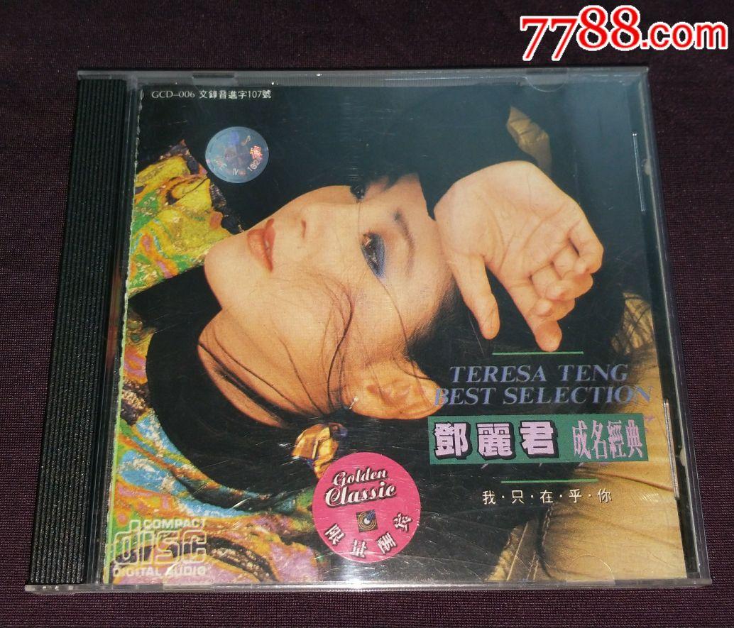 邓丽君成名经典《我只在乎你》港压CD(au19430201)_