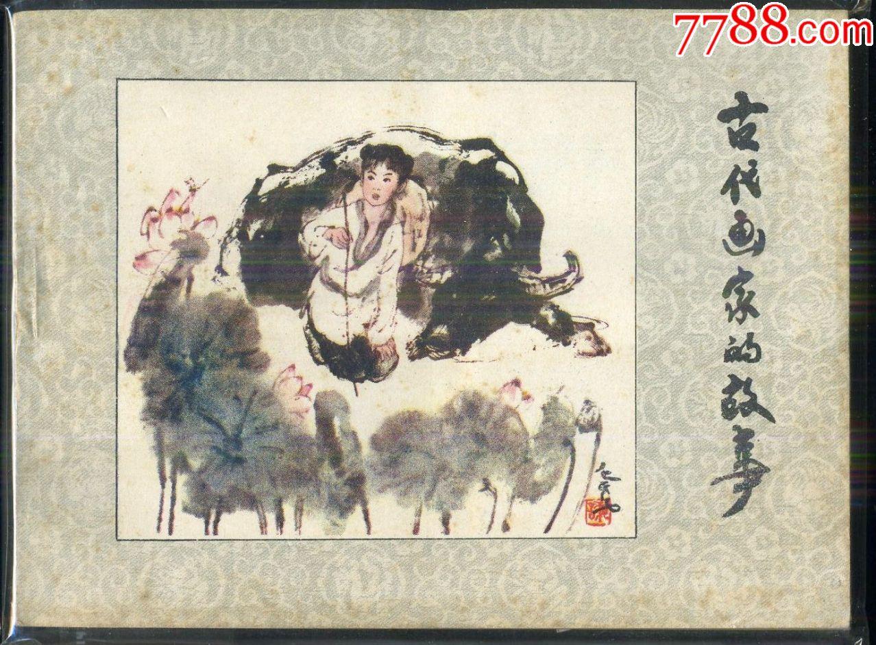 古代画家的故事(贺友直)(一版一印)(au19432627)_