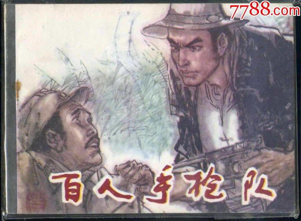 百人手枪队(库存书)(2.5万册)(au19432586)_