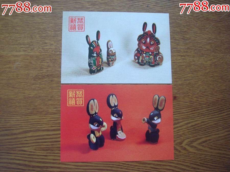 【】HP6.兔年贺年片(2全)(au19430913)_
