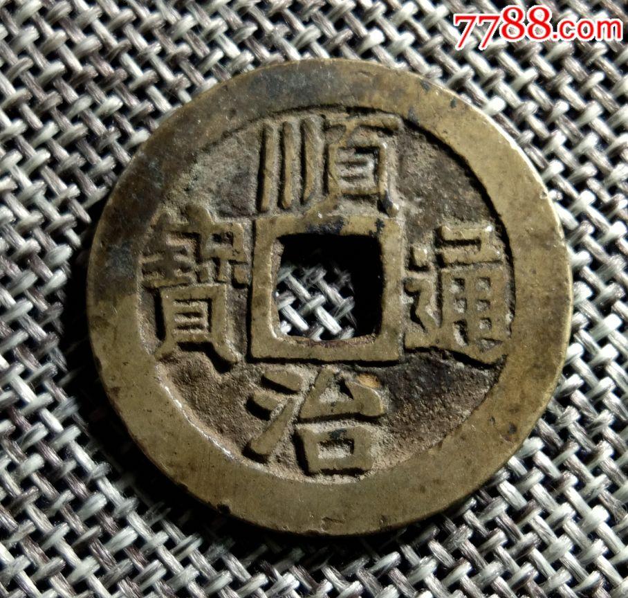 传世黄亮美品顺治(au19433310)_