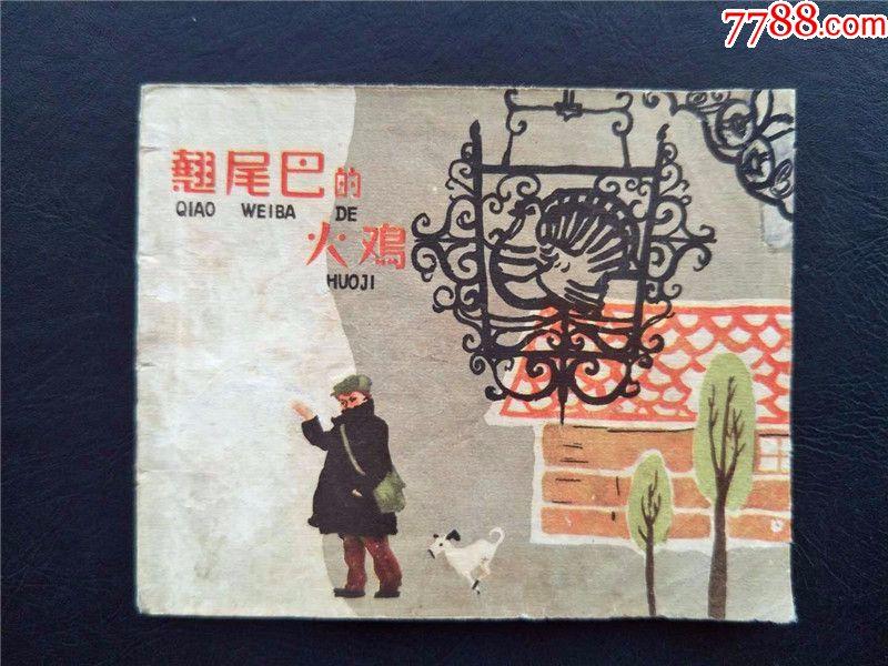翘尾巴的火鸡1959年冯吉令绘美食关于ppt背景图片