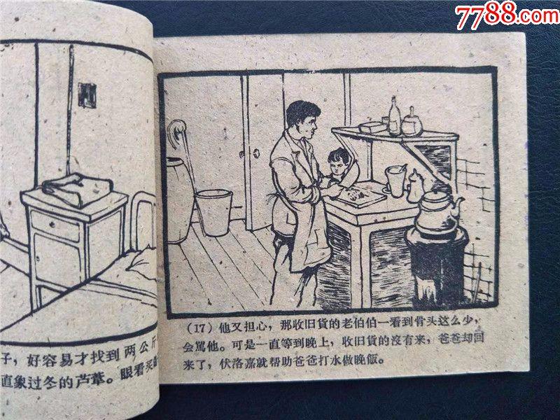 翘尾巴的美食1959年冯吉令绘大有附近有深火鸡什么图片