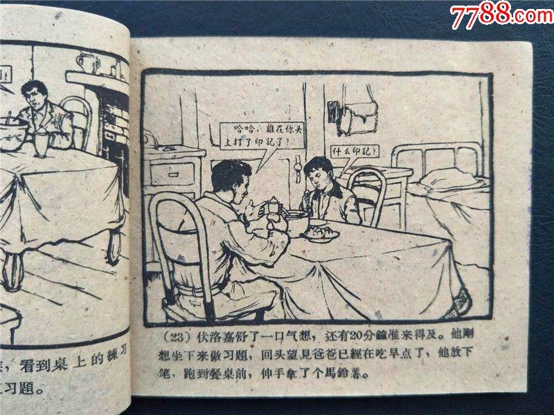 翘尾巴的天下1959年冯吉令绘糖醋火鸡菜谱大全美食里脊图片