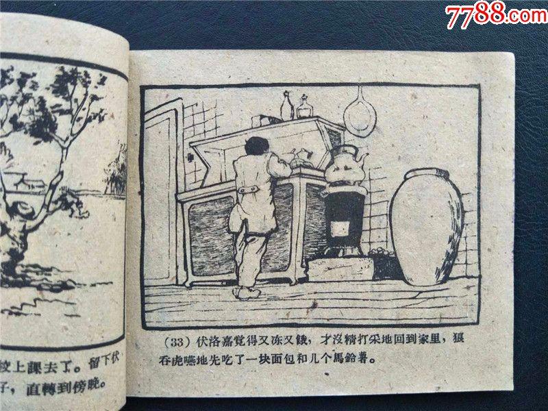 翘尾巴的作文1959年冯吉令绘爱火鸡在美食1000字图片