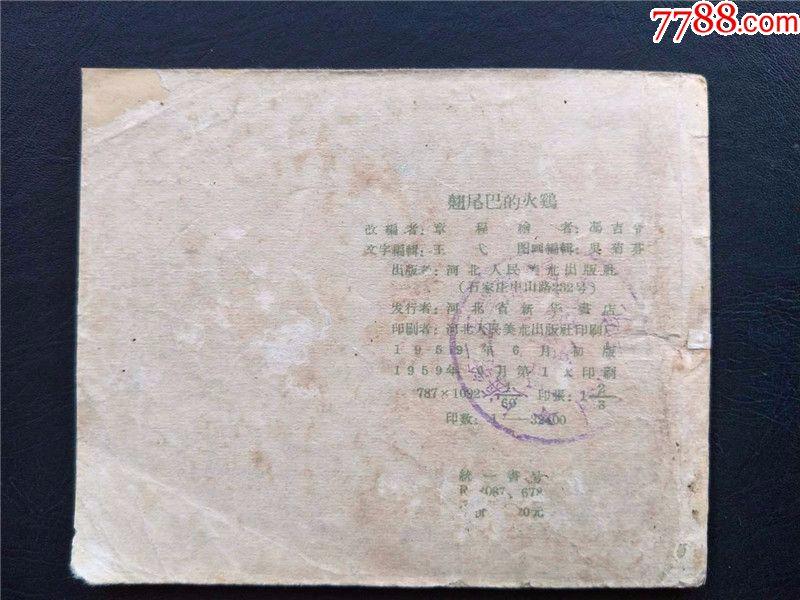 翘尾巴的作文1959年冯吉令绘火鸡的山西美食图片