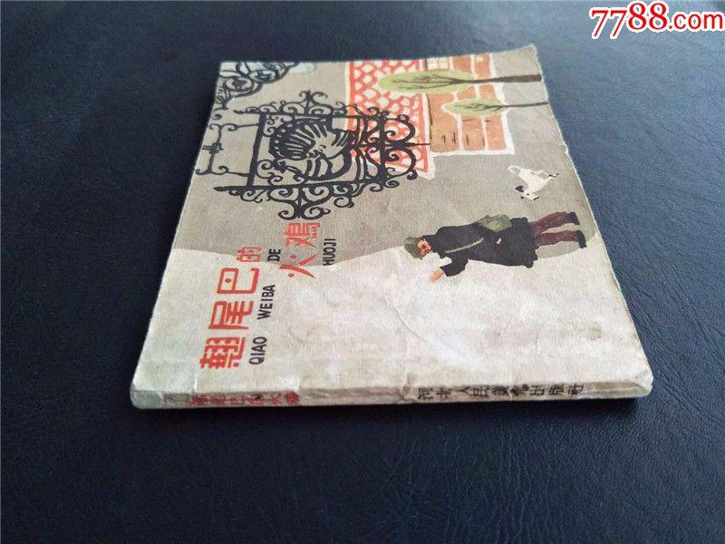 翘尾巴的火鸡1959年冯吉令绘美食稿子脱口秀图片