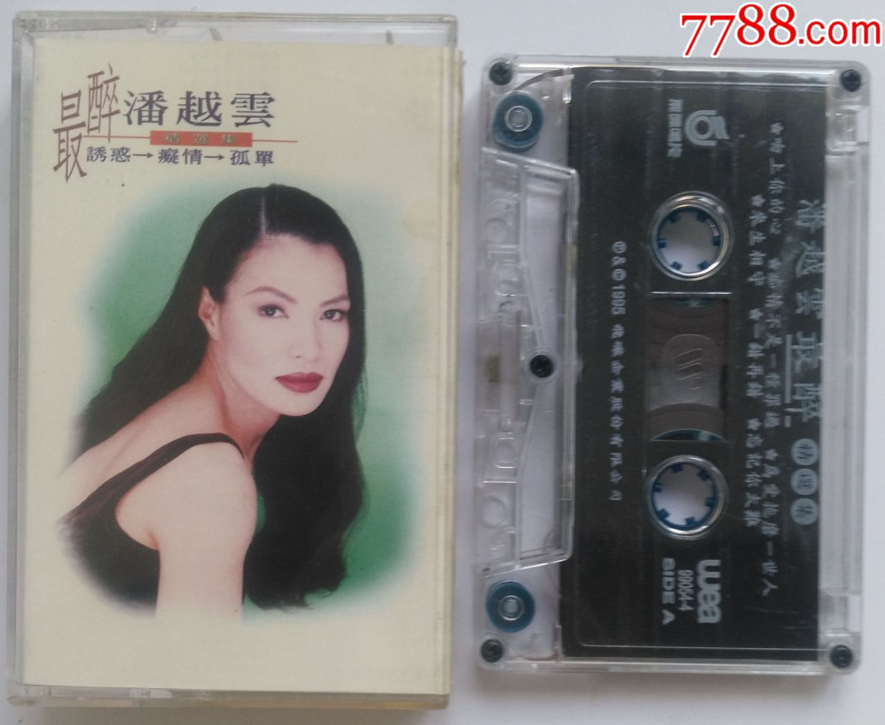 潘越雲-最醉-0219-1(zc19435048)_