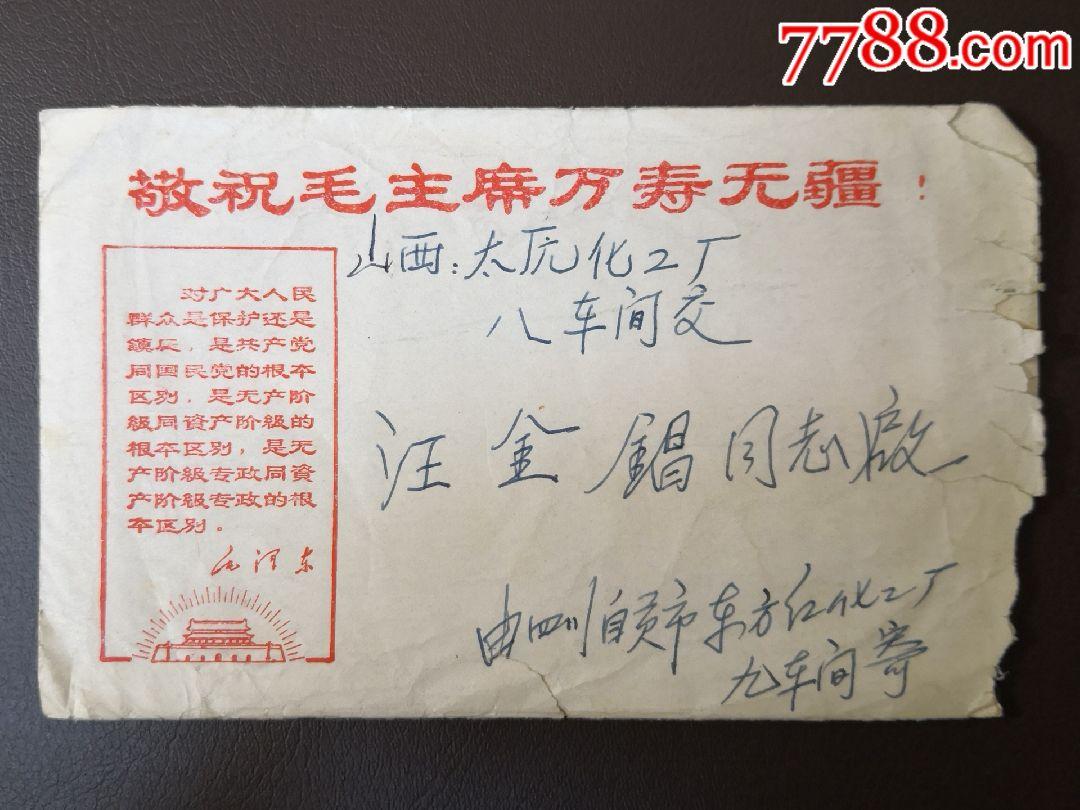 普13封,含信,自贡寄太原(au19435129)_