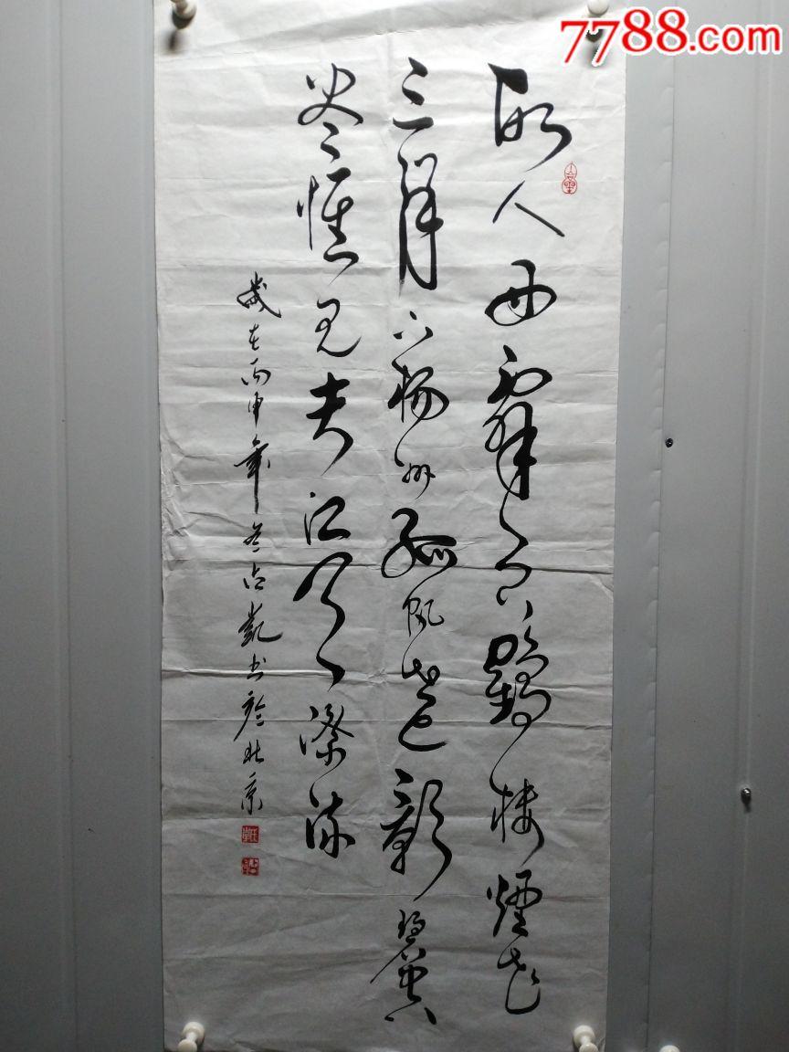 北京名家李占凯,惠友作品,放漏(au19438173)_