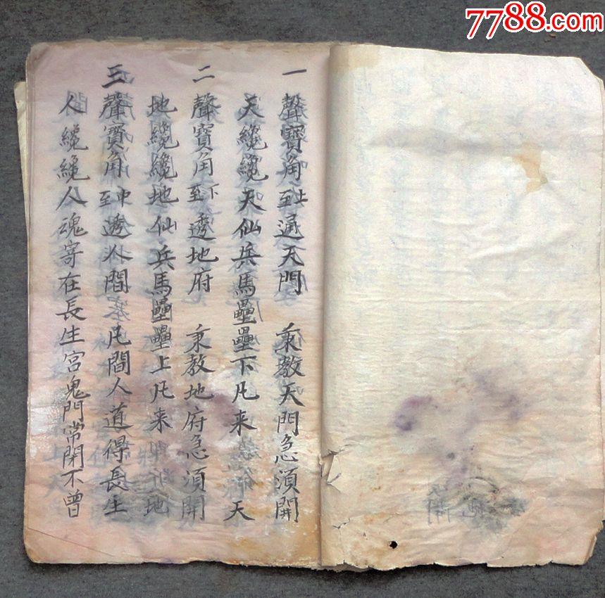 手抄本送神(au19438188)_