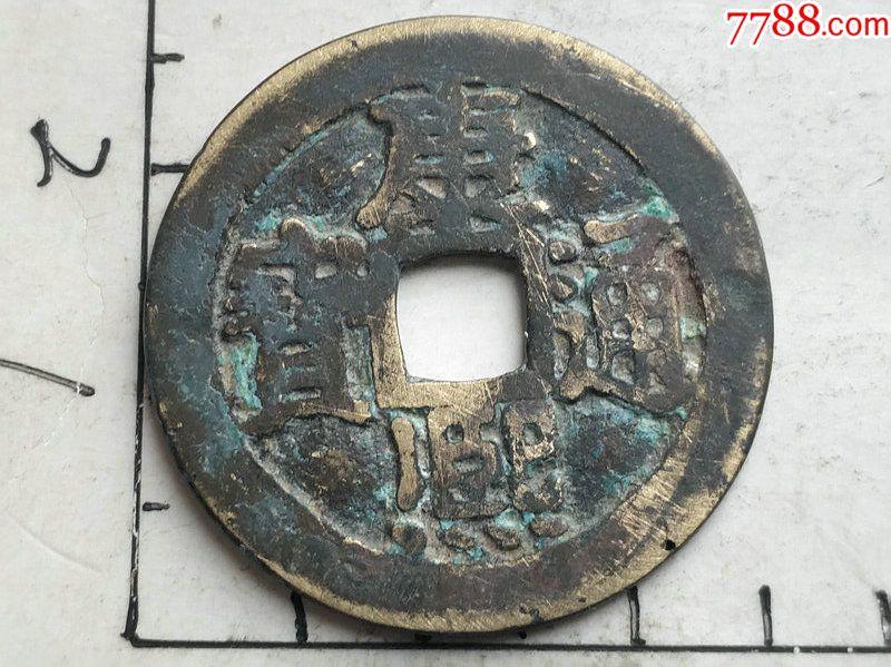 康熙通��背�M�h��一枚(au19442933)_