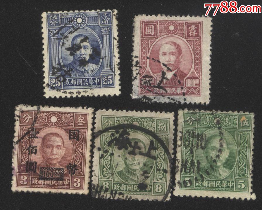 民国邮票5张(au19444540)_