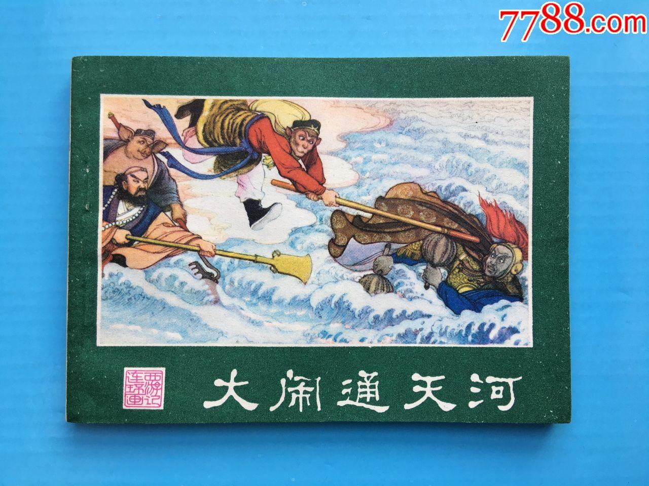 大闹通天河(au19447234)_