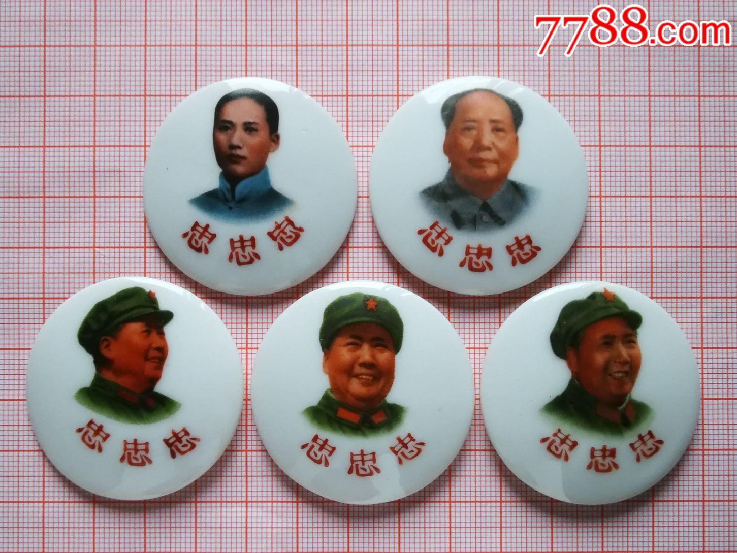 湖南(1)建湘瓷厂三忠于套章(au19740963)_