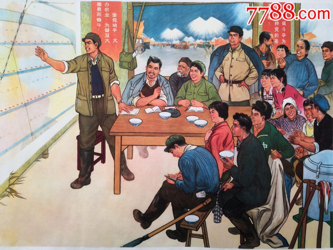 建设大寨县县委是关键,品相很好,白边有小口。(au19467348)_