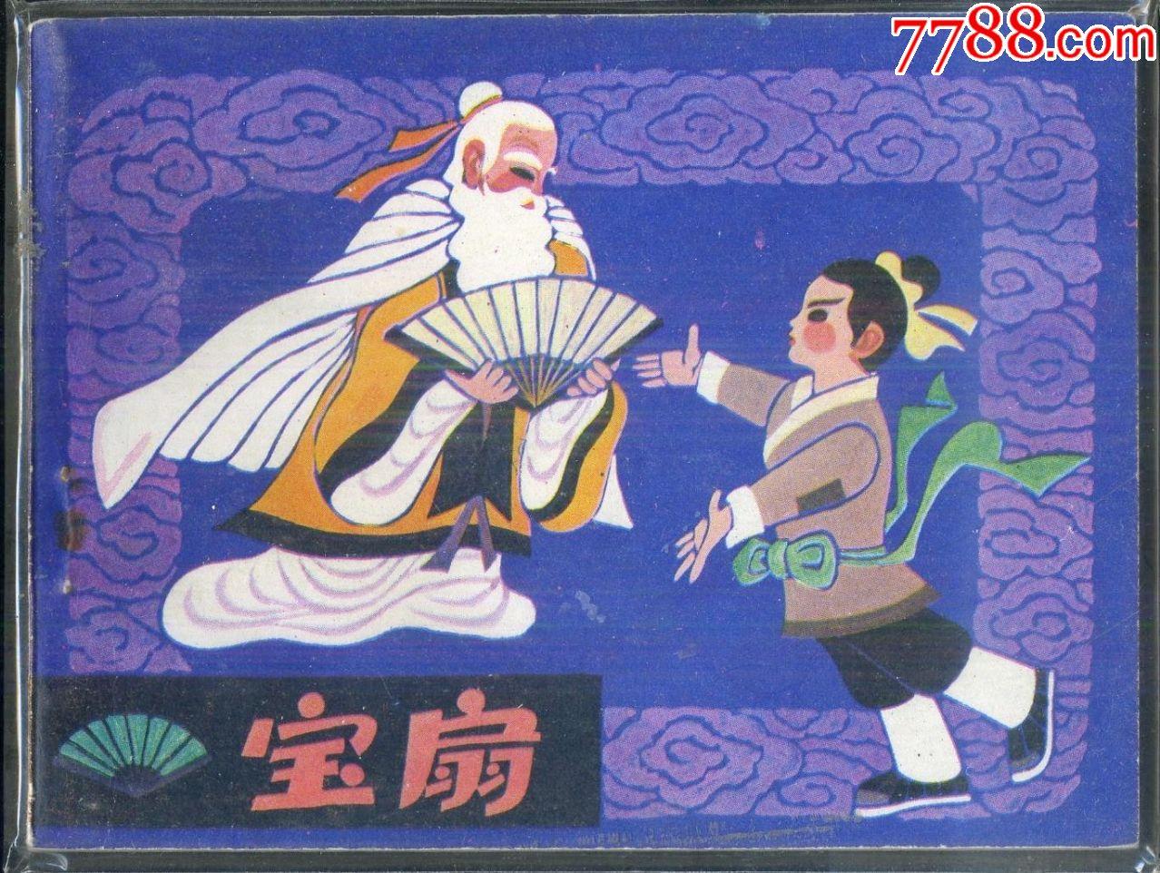 宝扇(一印)(库存书)(河北民间故事)(au19517855)_