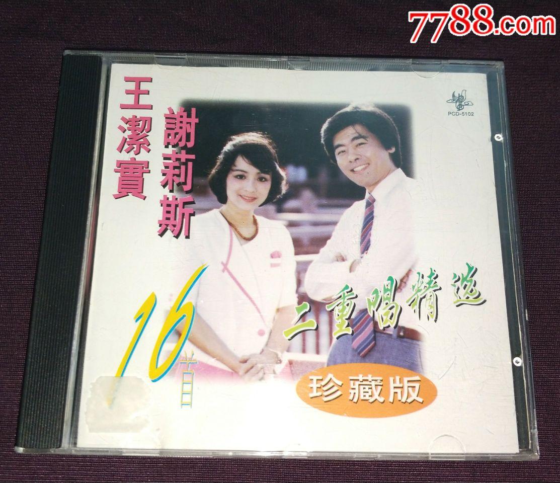王洁实谢莉斯《二重唱精选》太平洋影音公司CD(au19470272)_