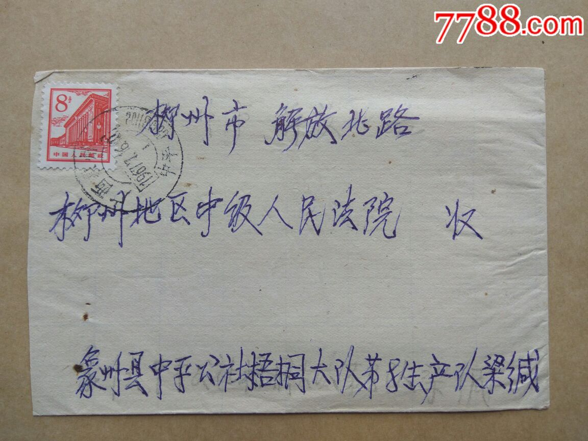 老信封(au19477433)_