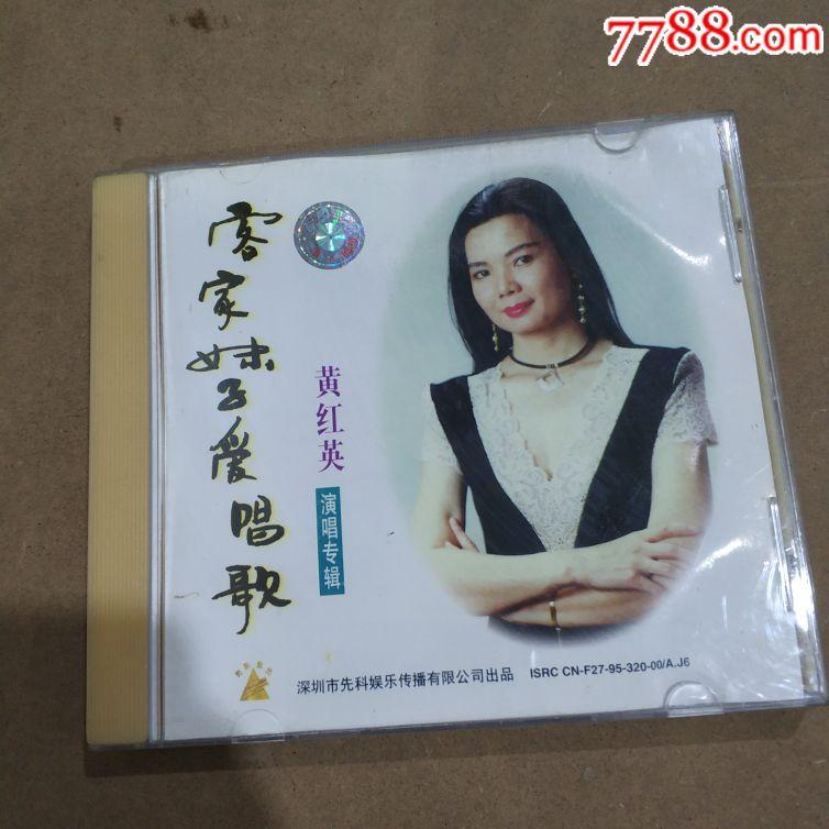 客家妹子爱唱歌-黄红英演唱专辑(au19486055)_
