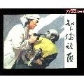 智擒顽匪【秀公绘】(au19522454)_7788旧货商城__七七八八商品交易平台(7788.com)