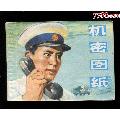 机密图纸(au19522457)_7788旧货商城__七七八八商品交易平台(7788.com)