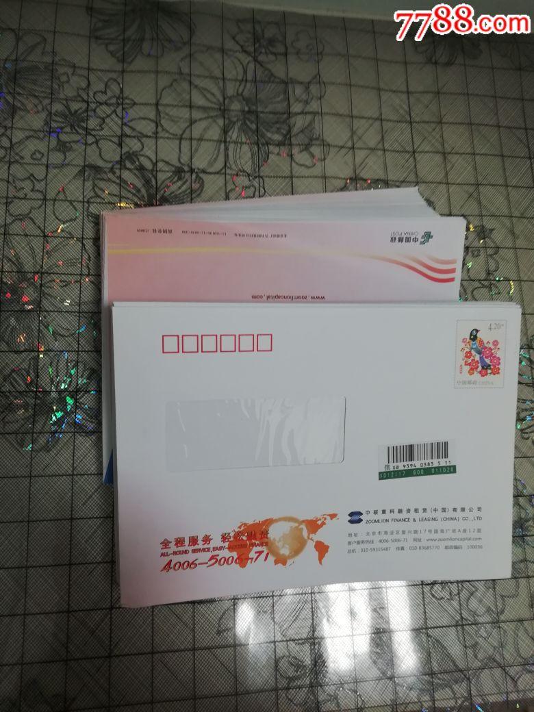 处理瑕疵4.2元邮资封50个(au19497713)_