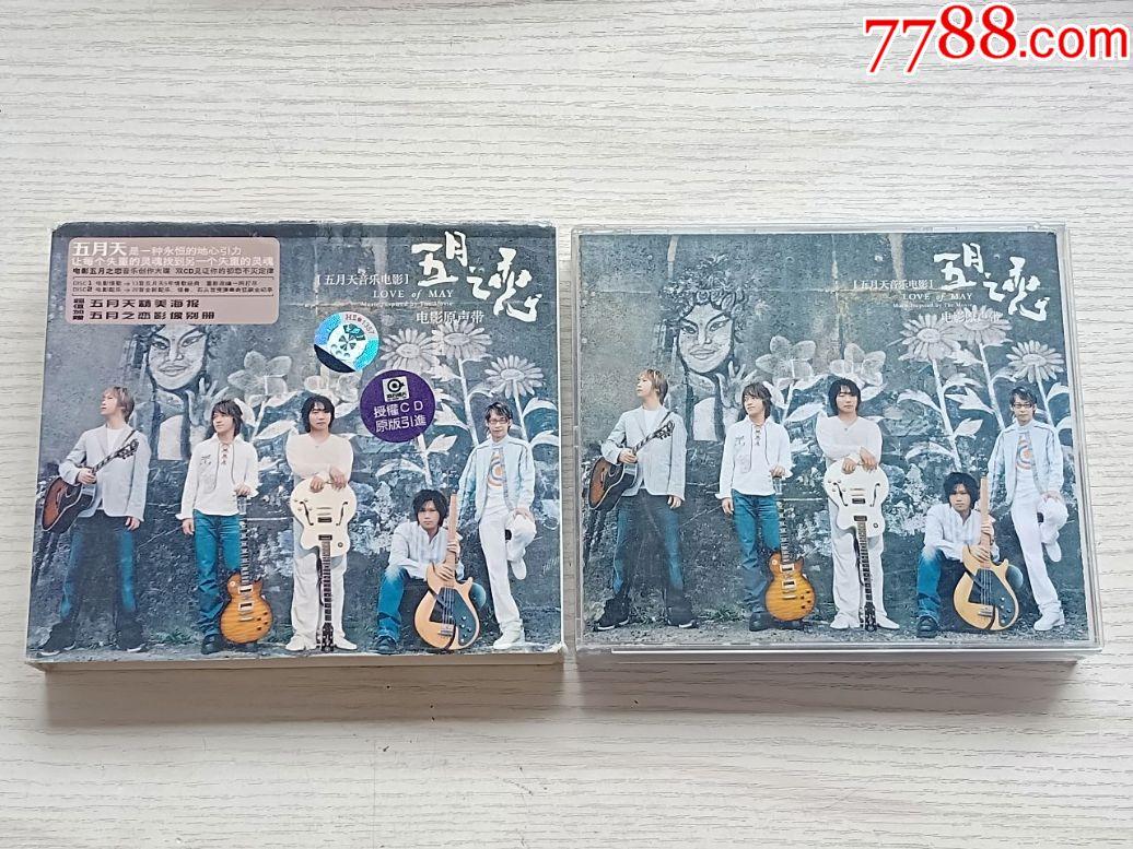 农夫五月天电影_五月天音乐电影——五月之恋(厚盒双碟装)