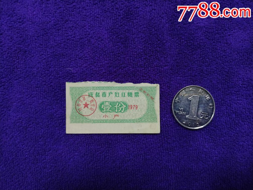 1979年成都市�a�D�t糖票(小�a)(au19506732)_