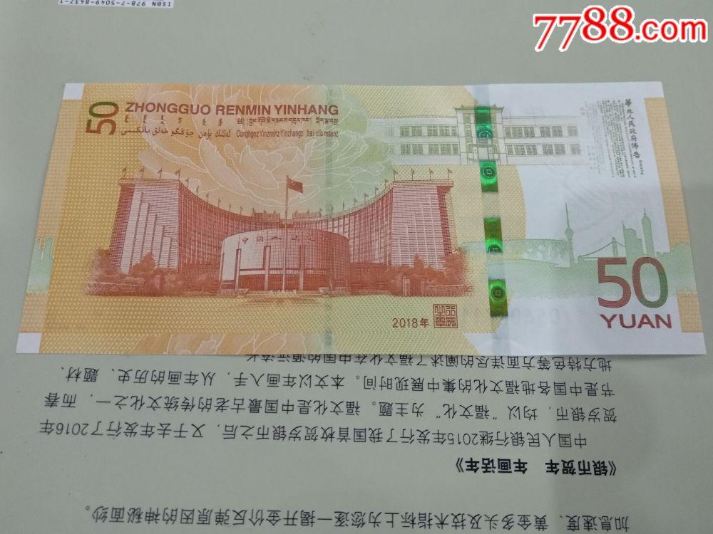 70周年纪念钞j110325222