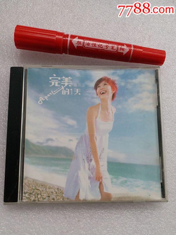 �O燕姿完美的一天CD(au19510263)_