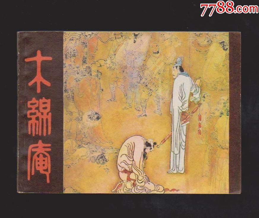 木棉庵(au19511651)_