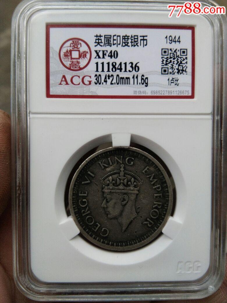 英属印度银币1卢比(全网仅此一件)(au19511782)_