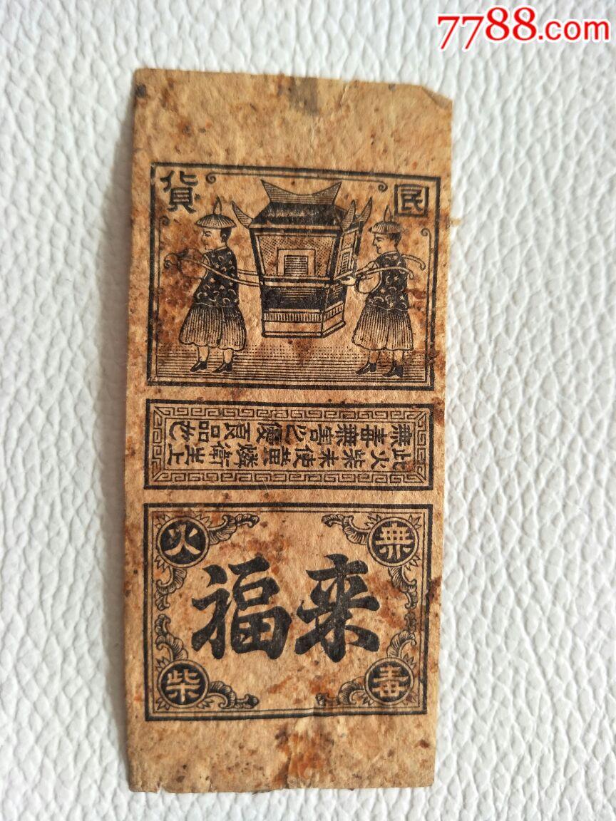 民国火柴标(au19516399)_
